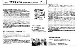 ニュース プラスYou 2017年4月号