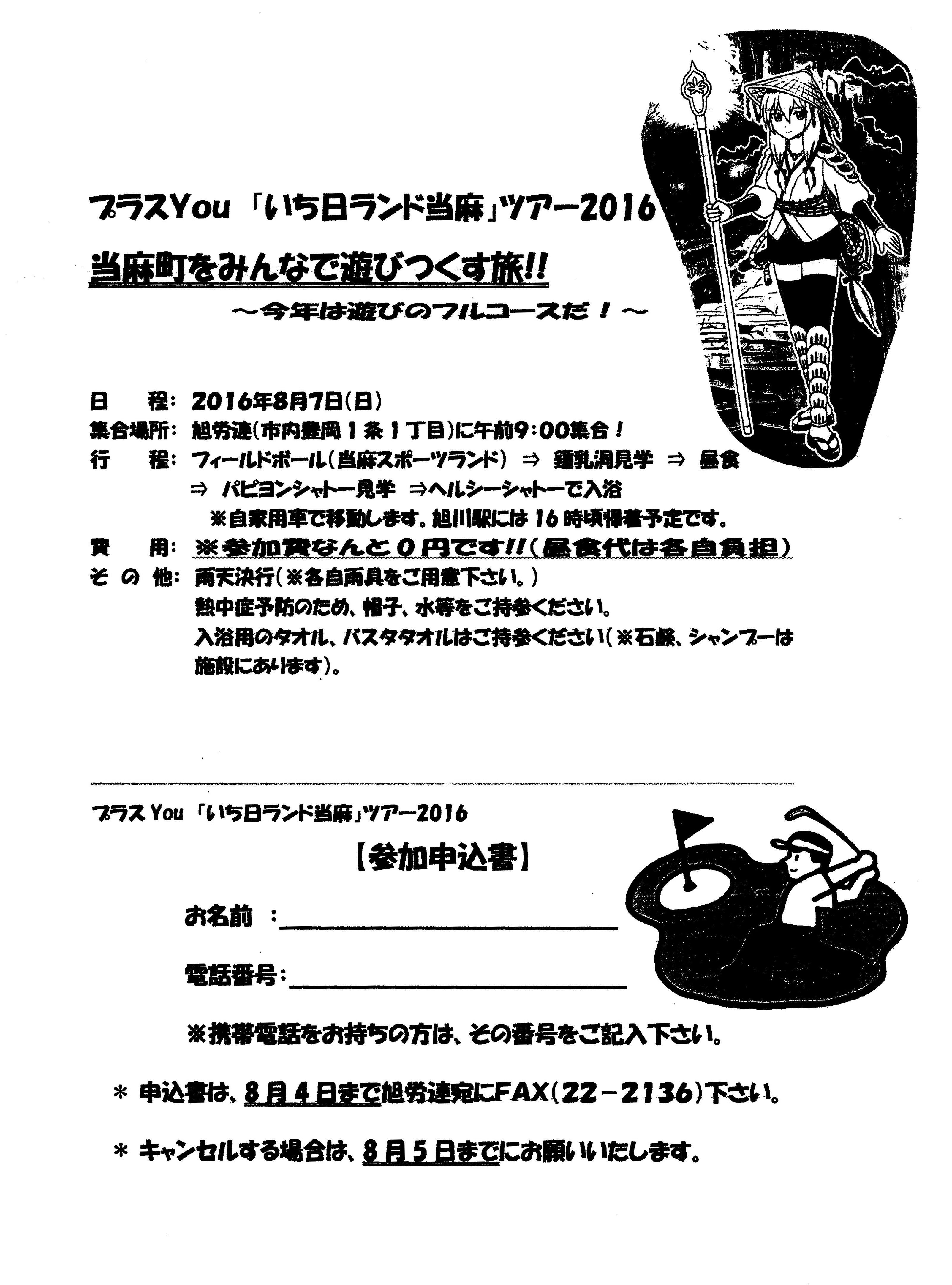 プラスYou 「いち日ランド当麻」ツアー2016