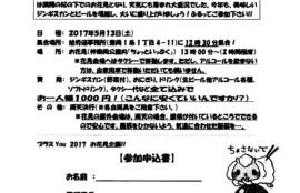 プラスYou 2017 お花見企画!!