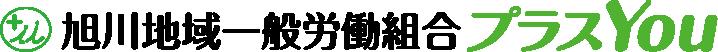 旭川地域一般労働組合プラスYou